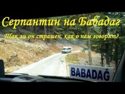 Серпантин на г Бабадаг Так ли он страшен Турция Олюдениз день 4