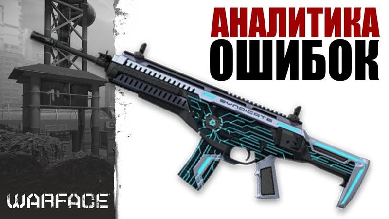 СМОТРИМ ШТУРМОВИКА с Beretta ARX160   АНАЛИТИКА ОШИБОК WARFACE