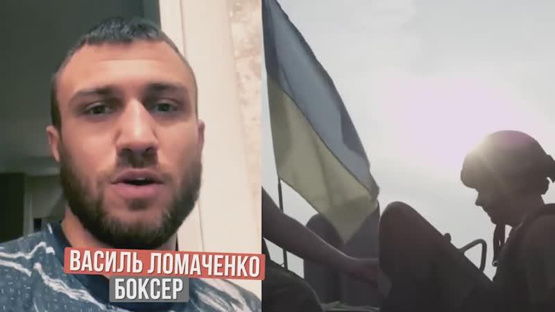 Ломаченко, Усик та інші українські зірки спорту і шоу-бізнесу вітають Україну з ДНЕМ ЗБРОЙНИХ СИЛ!