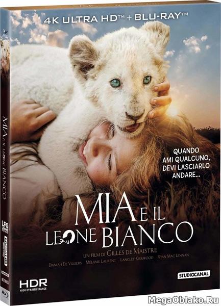 Миа и белый лев / Mia et le lion blanc (2018) | UltraHD 4K 2160p
