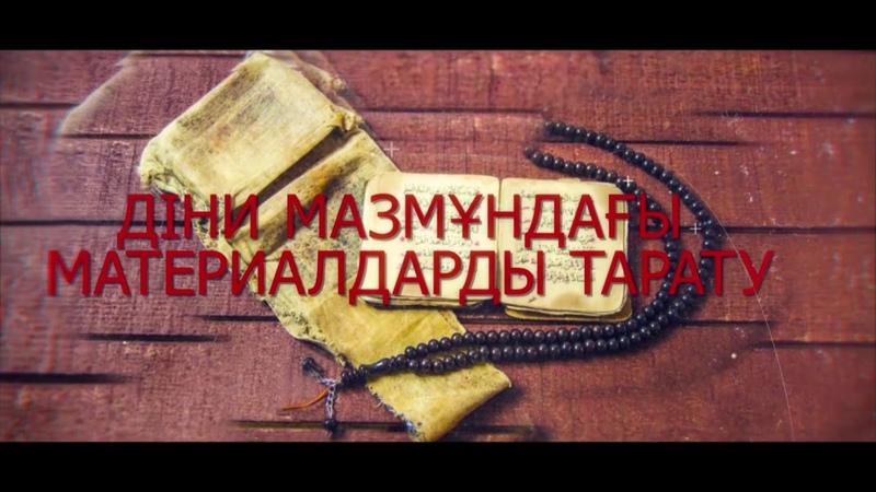 Қазақстан Республикасының Әкімшілік кодексі 490 бап