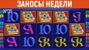 Заносы недели.ТОП 5БОНУС.Большие выигрыши в онлайн казино.35 выпуск.