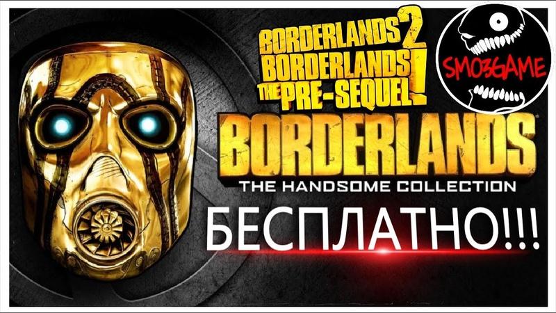БЕСПЛАТНО BORDERLANDS THE HANDSOME COLLECTION Borderlands 2 Borderlands The Pre Sequel