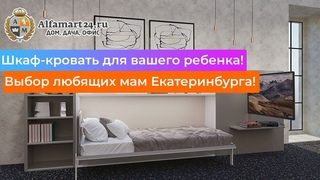 Детская Шкаф кровать трансформер в Екатеринбурге! Большая выставка!1