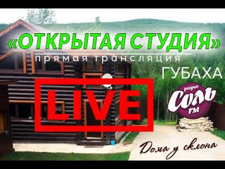 """ОТКРЫТАЯ СТУДИЯ """"СОЛЬ FM"""" г. ГУБАХА"""