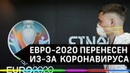 Футбола не будет! УЕФА перенёс Евро-2020