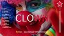 Клоун - Весёлая детская песенка (караоке) автор Игорь Berg - Петренко.