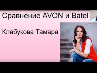 Сравнение Эйвон и Батэль. Бывший Топ Лидер Эйвон с 1млн Товарооборотом по структуре Тамара Клабукова!!!!