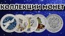 КОЛЛЕКЦИЯ МОНЕТ. ПОПОЛНЕНИЕ КОЛЛЕКЦИИ ЮБИЛЕЙНЫХ МОНЕТ РОССИИ И АМЕРИКИ .Collection of Russian coins.