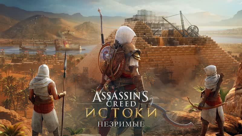 Assassin's Creed Origins Незримые DLC