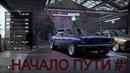 Need For Speed: HEAT   НАЧАЛО ИГРЫ ПЕРВЫЕ ГОНКИ ПРОХОЖДЕНИЕ НА РУССКОМ ЯЗЫКЕ 1