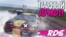 МОЙ ПЕРВЫЙ ПАРНЫЙ ДРИФТ! (RDS - The Official Drift Videogame)