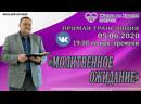 Виталий Хрущев.Прямой эфир.05.06.2020