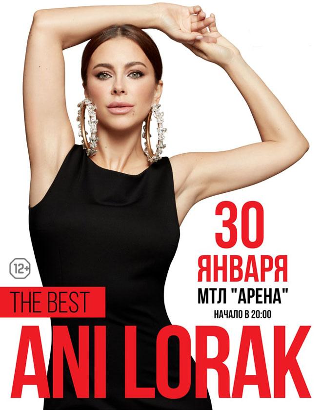 Афиша Самара Ани ЛОРАК / 30 января / МТЛ Арена