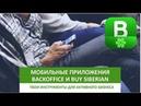 Мобильное приложение для партнеров компании Siberian Wellness Бесплатная доставка от 1000 руб
