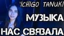 Ichigo Tanuki Музыка Нас Связала
