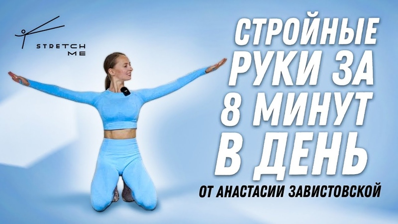 Лучшие женские упражнения для подтянутых рук.