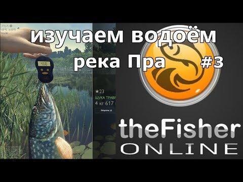 TheFisher Online ИЗУЧАЕМ НОВЫЙ ВОДОЁМ. РЕКА ПРА [Стрим Обзор] » Freewka.com - Смотреть онлайн в хорощем качестве