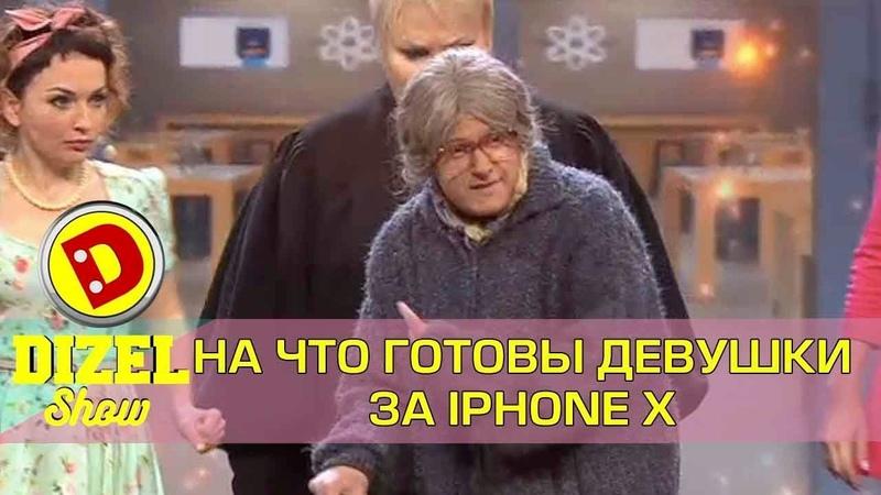 На что готовы девушки за IPhone X Дизель шоу 2017 смешные моменты Украина приколы