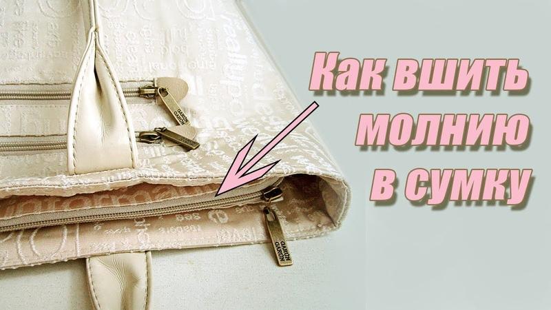 Как вшить застежку молнию в верх сумки | Любовь Комиссарова