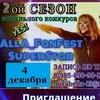 *ЗВЕЗДА*Концерт-Посвящение Примадонне