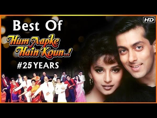 Best Of Hum Aapke Hain Koun | Best Scenes Of HAHK | Salman Khan, Madhuri Dixit | Sooraj Barjatya