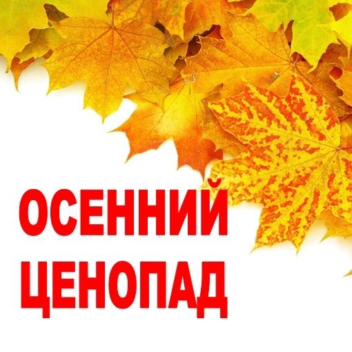 Осенний Ценопад
