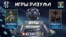 Игры Разума IV БОТЫ-ФОТОНЩИКИ в StarCraft 2
