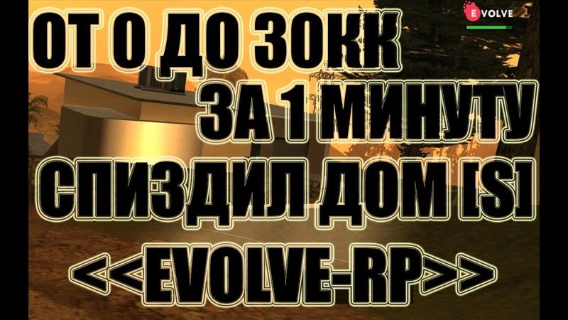 Evolve RP ОТ 0 ДО 30КК ЗА 1 МИНУТУ НЕ КАЗИНО И НЕ ЧИТЫ УКРАЛ ДОМ S ШОК КОНТЕНТ