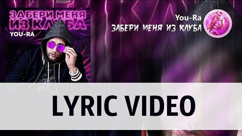 You-Ra - Забери Меня Из Клуба [Лирика][Lyric video][Текст песни]