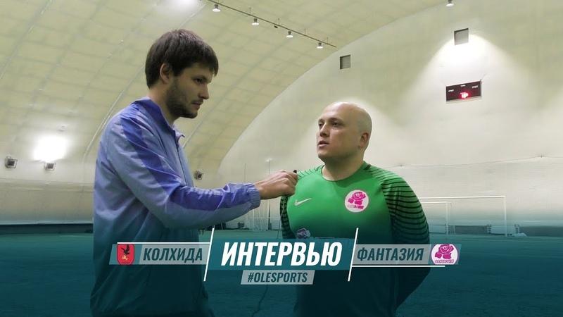 Колхида Фантазия Интервью
