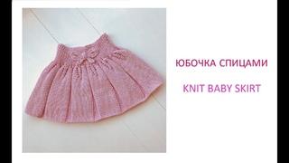 Как связать детскую юбку спицами/How to knit a baby girl skirt