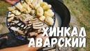 АВАРСКИЙ ХИНКАЛ В КАЗАНЕ НА КОСТРЕ