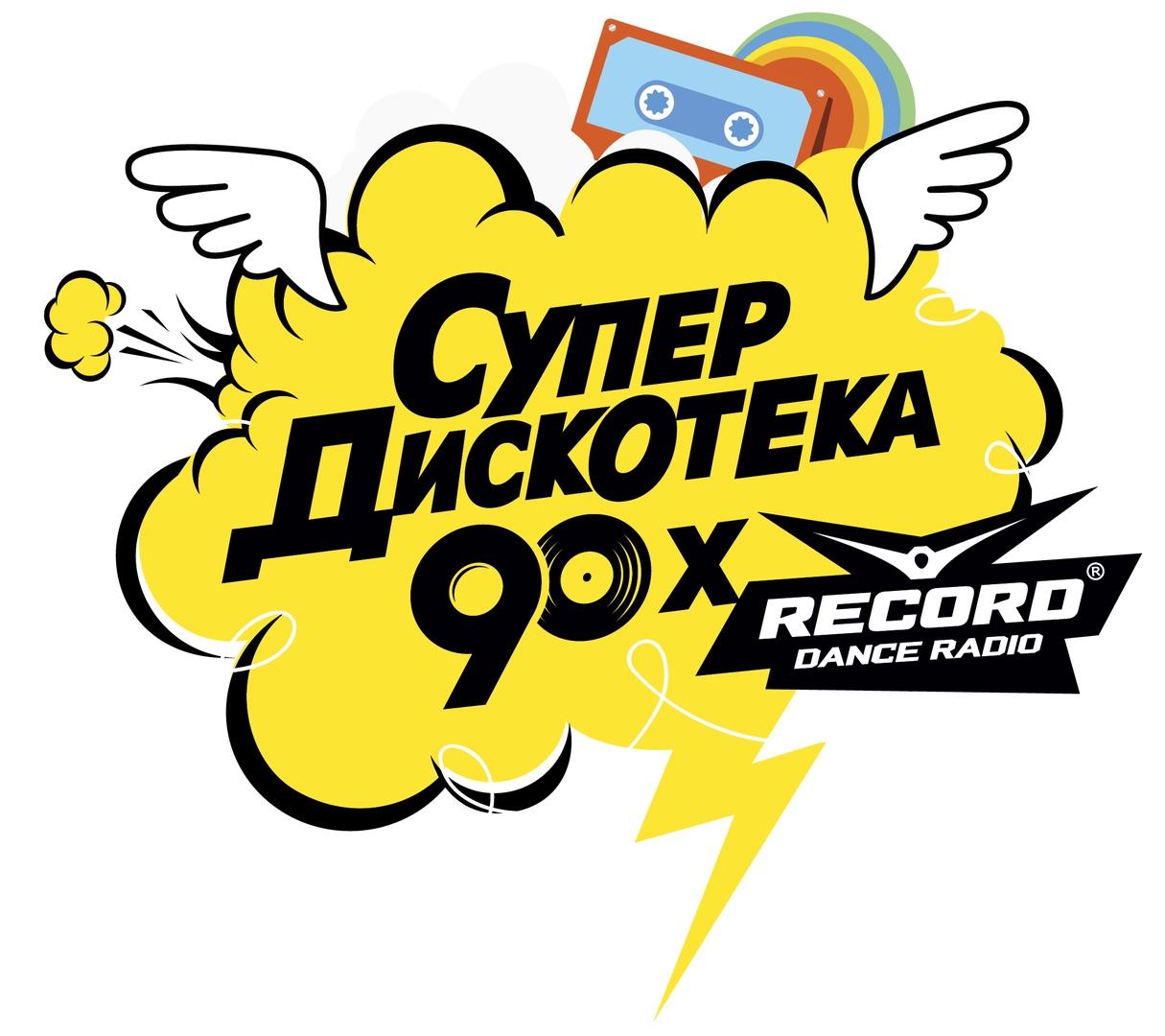 Афиша Тула СУПЕРДИСКОТЕКА 90-Х / Тула / 03 ноября /