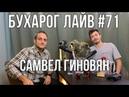 Бухарог Лайв 71 Самвел Гиновян