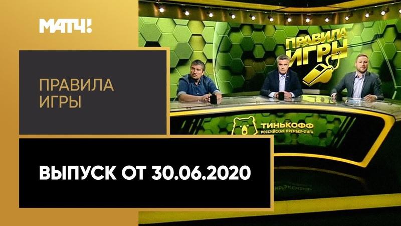 Правила игры Выпуск от 30 06 2020