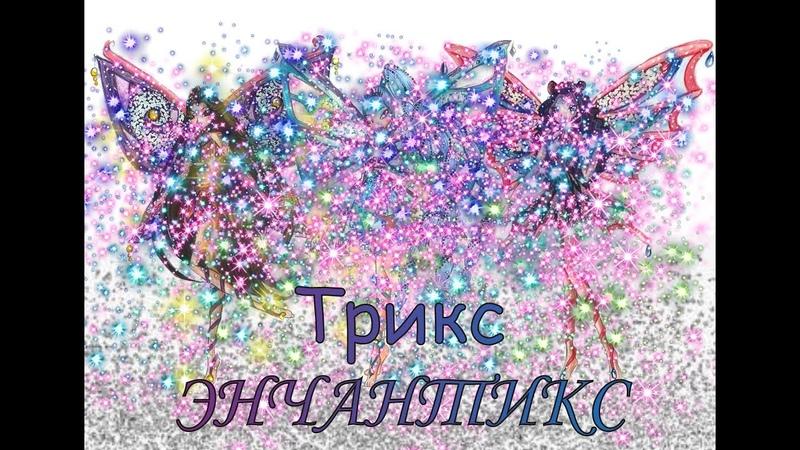 Трикс ЭНЧАНТИКС Что Если бы Клуб Винкс Trix Enchantix