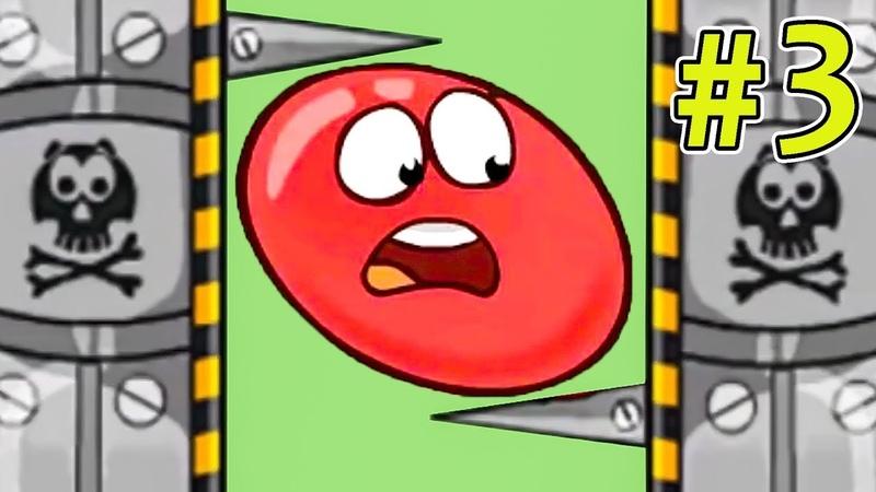 Несносный КРАСНЫЙ ШАР спасает любимую 3. Мультик ИГРА Red Ball 3 на Игрули TV
