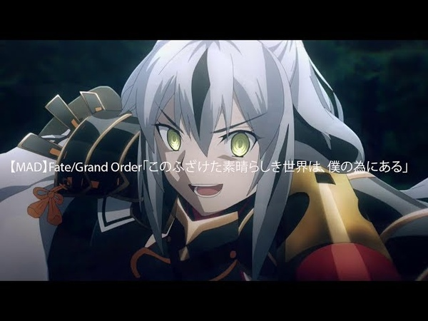 MAD Fate Grand Order「このふざけた素晴らしき世界は、僕の為にある」