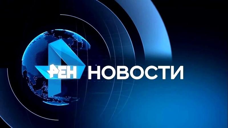 Новости 14.08.2019 1230 . Главные новости дня РЕН ТВ. Новости сегодня. Последние новости дня.