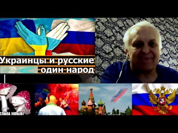 Наши Украинцы