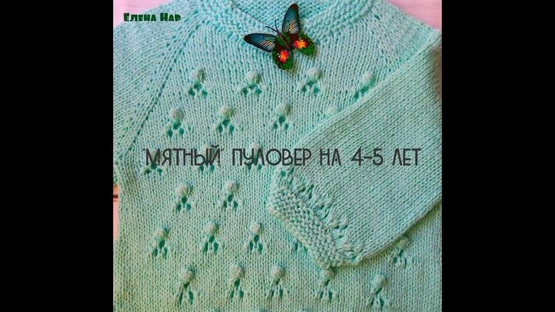 Пуловер Мятный на 4-5 лет. Мастер-класс. Часть 5. How to knit a raglan