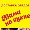 """Доставка """"Мама на кухне"""""""