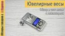 Электронные ювелирные весы ⚖️ с Алиэкспресс. Обзор и тест цифровых карманных весов