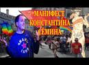 Манифест Константина Сёмина