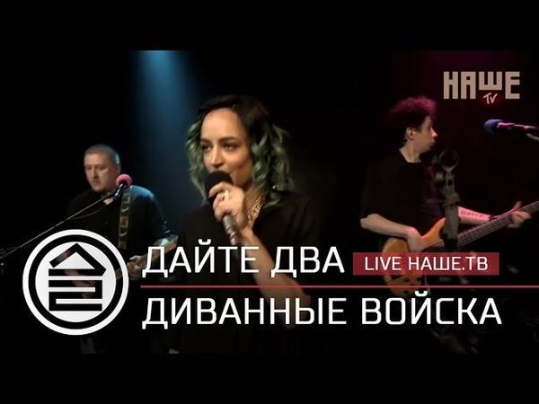 Дайте Два Диванные Войска Live Наше ТВ