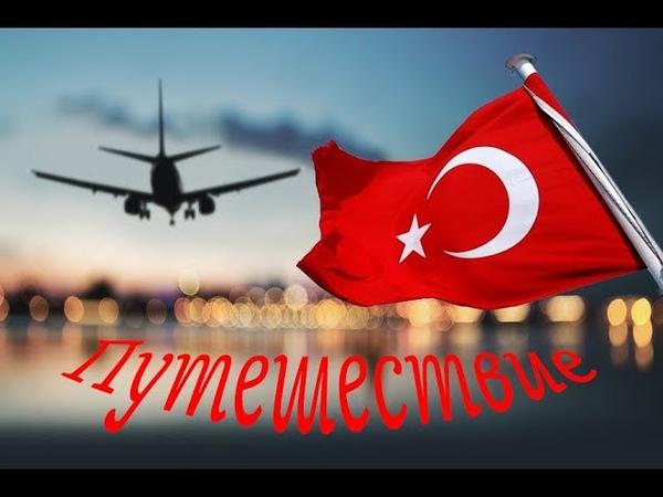 Самые важные фразы для путешествия по Турции (Türkiye seyehati için en önemli soru ve cevaplar)