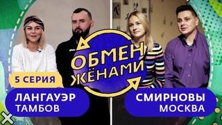 ОБМЕН ЖЕНАМИ   5 ВЫПУСК   ТАМБОВ – МОСКВА
