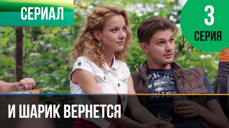 ▶️ И шарик вернется 3 серия Мелодрама Фильмы и сериалы Русские мелодрамы