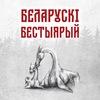 Беларускі бестыярый